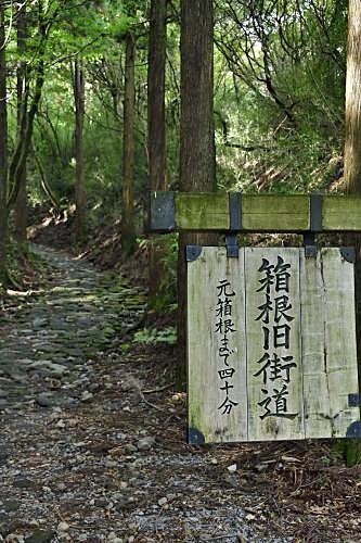 Hakone1027_21